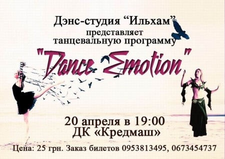 20 апреля.  Dance Emotion – шоу студии танца «Ильхам»