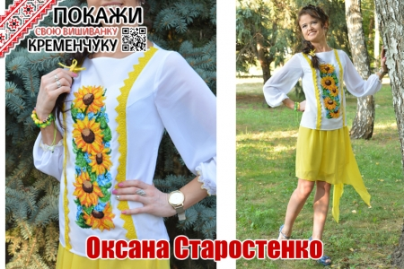 Голосуй за кращу авторську вишиванку (сукню) » Все новости Кременчуга на  сайте ТелеграфЪ 901b4d709cadd