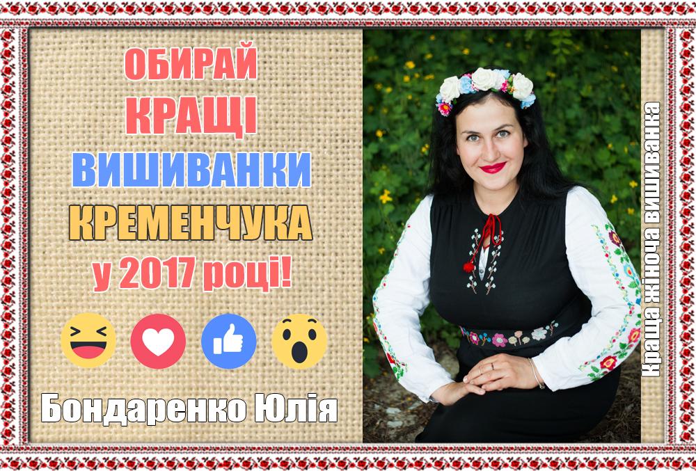 Голосуй за кращу жіночу вишиванку (сукню) у 2017 році » Все новости ... d39af086b7a1f