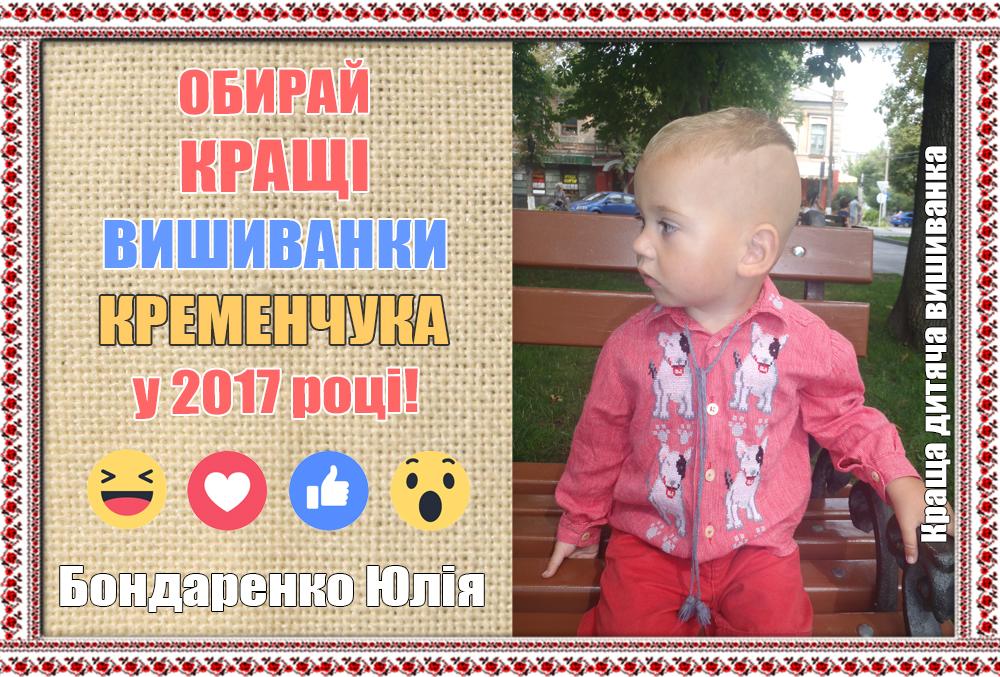 Голосуй за кращу дитячу вишиванку (сукню) у 2017 році » Все новости ... 7ddbea2dc9d53