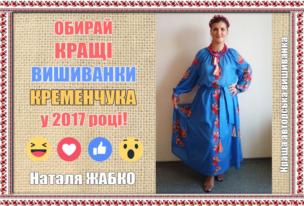 Голосуй за кращу авторську вишиванку (сукню) у 2017 році » Все ... 729fa586f5e00