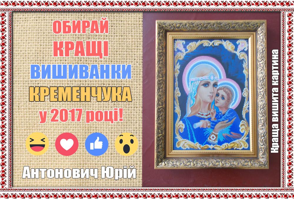 Голосуй за кращу вишиту картину у 2017 році » Все новости Кременчуга ... dcc5d08031bb9