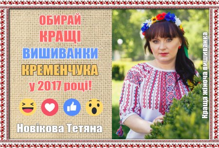 Голосуй за кращу жіночу вишиванку (сукню) у 2017 році » Все новости  Кременчуга на сайте ТелеграфЪ 40661fc8d406e