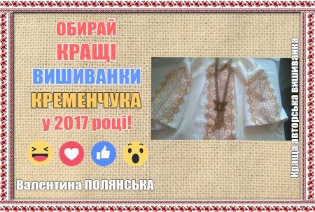 Голосуй за кращу авторську вишиванку (сукню) у 2017 році » Все новости  Кременчуга на сайте ТелеграфЪ ee8bd6681a3cb