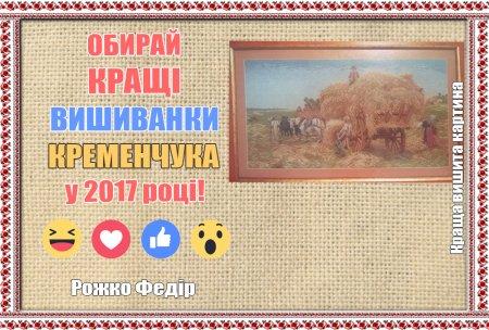 Голосуй за кращу вишиту картину у 2017 році » Все новости Кременчуга на  сайте ТелеграфЪ 2afba5622149d