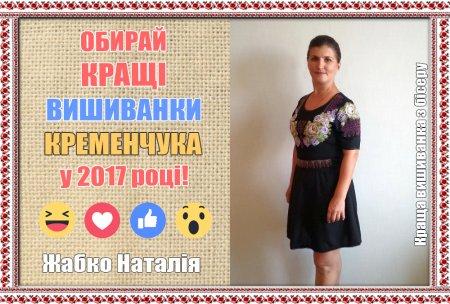 Голосуй за кращу вишиванку з бісеру у 2017 році » Все новости Кременчуга на  сайте ТелеграфЪ 764eb19fbddf2