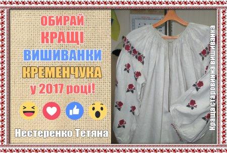 Голосуй за кращу старовинну вишиванку (сукню) у 2017 році » Все новости  Кременчуга на сайте ТелеграфЪ 4115408da345c