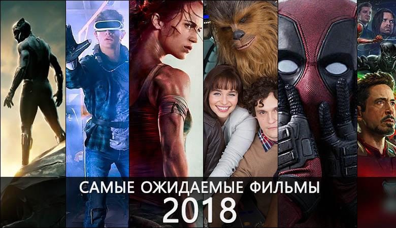 самые ожидаемые фильмы 2018 года все новости кременчуга на