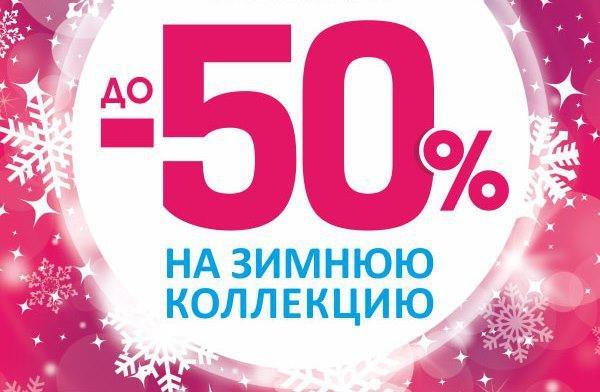 Знижка на зимову колекцію одягу та взуття від -30% до -50% у магазині