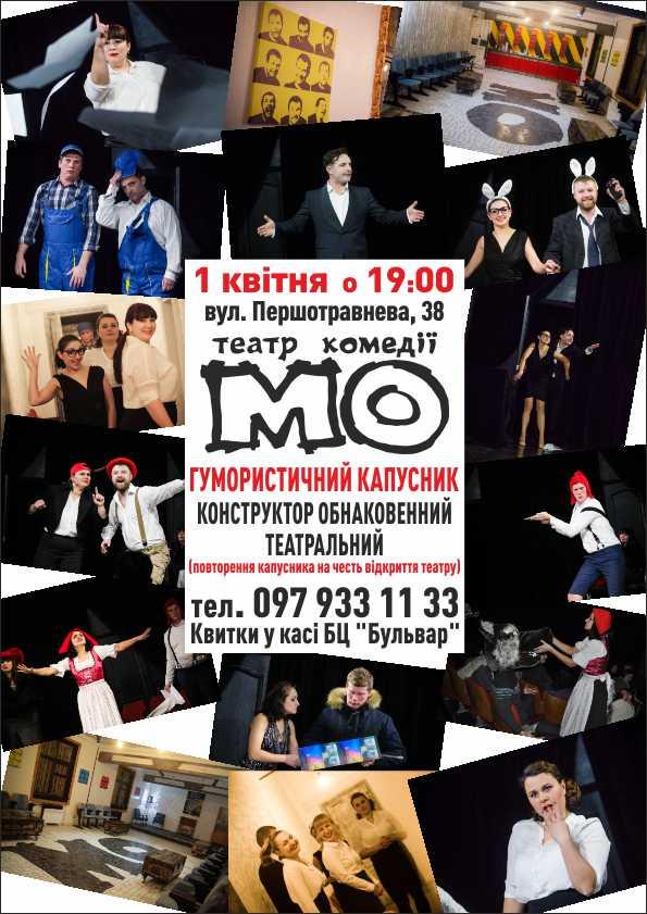 Картинки по запросу конструктор обікновенний театр МО фото