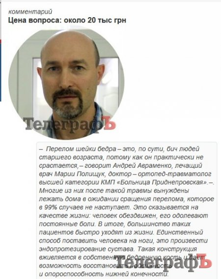 Новости. Протезирование суставов в Украине