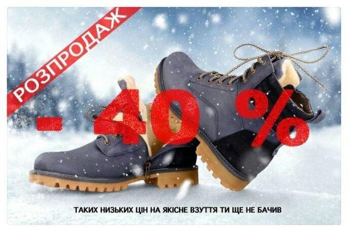 bfe32a6b2519eb Увага! Останні дні розпродажу у ТЦ «Меркурій», встигніть купити зимове  взуття зі знижкою -40%